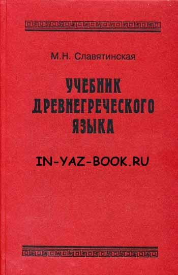 Ми н славятинская учебник древнегреческого языка