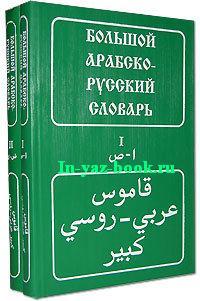 Арабо Русский Словарь