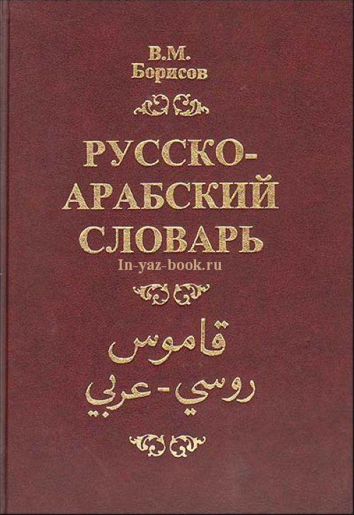 арабский русско словарь скачать