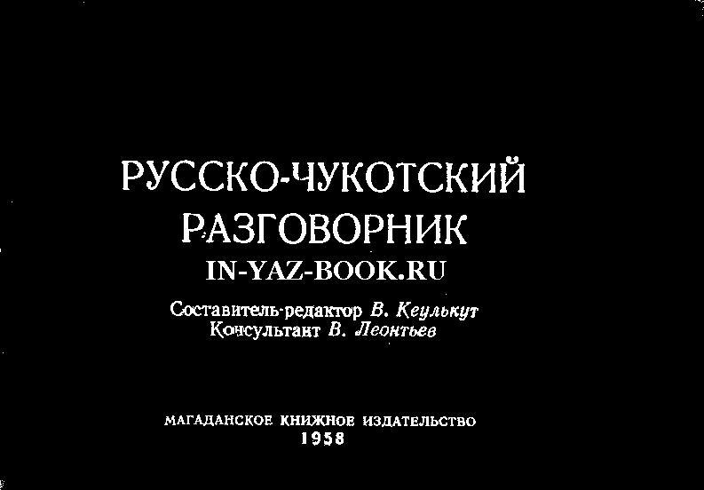 Русско-Чукотский разговорник
