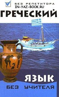 Самоучитель греческого языка для начинающих скачать