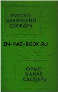 Русско-хакасский словарь онлайн Обзор