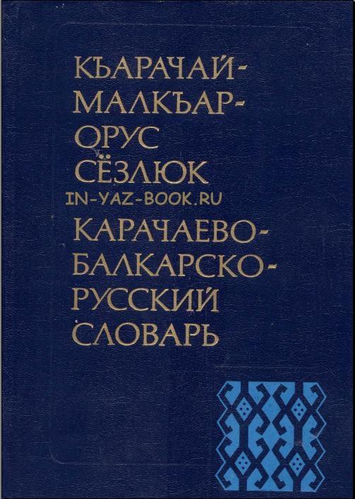 Гочияева С.А., Суюнчев Х.И. Карачаево-балкарско-русский словарь DJVU.