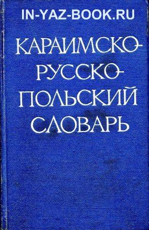 Синтаксис караимского языка