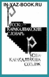 Русско-каракалпакский словарь