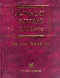 Оно даёт возможность читать и Дворецкий Иосиф Харитонович, Русский язык,