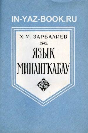 Язык минангкабау. Грамматика