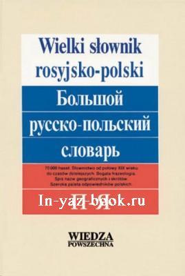Скачать Польский Разговорник на Андроид