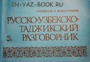 Таджикско Русский Словарь Скачать