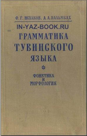 Строй саларского языка