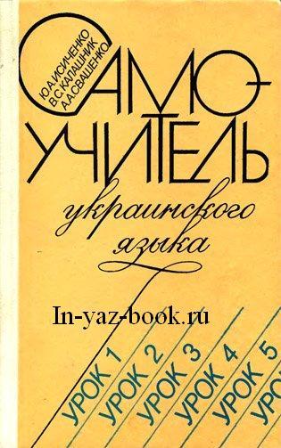 Книга с Украинского языка
