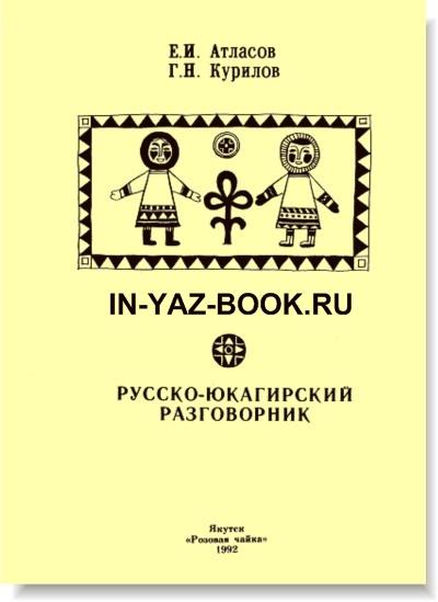 Русско-юкагирский разговориник